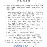 DECRETO REABRIR TEMPLOS TAIWAN GAUDIUM PRESS
